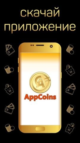 AppCoins для Android
