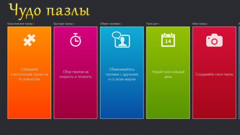 Чудо пазлы для Windows