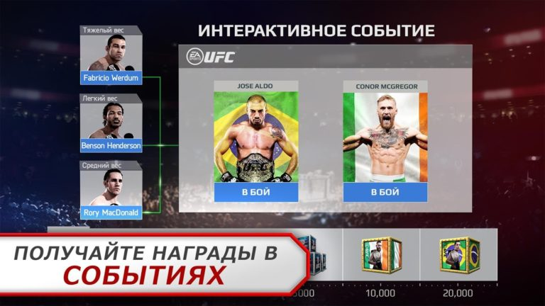 EA SPORTS UFC для Android