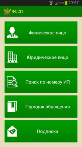 ФССП для Android