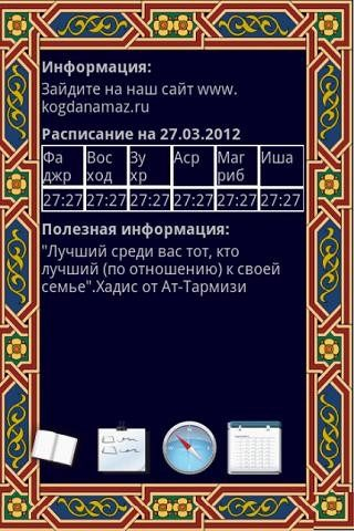 Когда намаз для Android