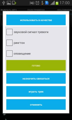 MP3 Cutter для Android