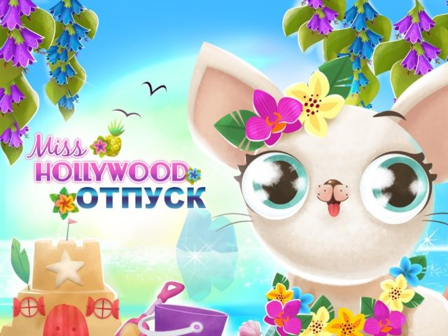 Miss Hollywood Отпуск для Android