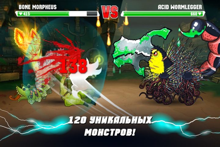 Mutant Fighting Cup 2 для Android