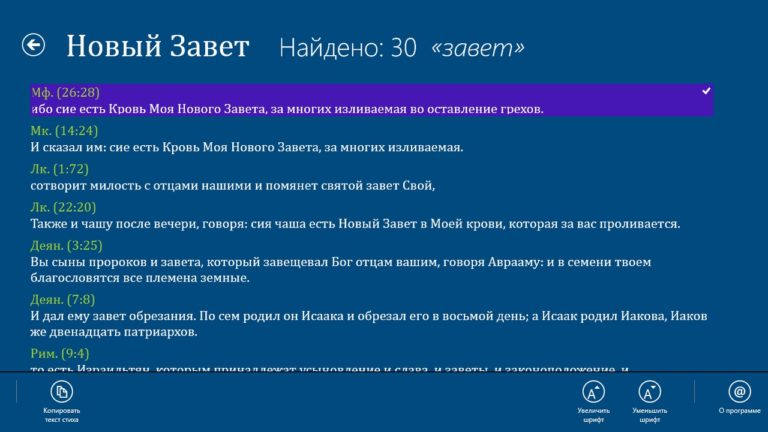 Новый Завет для Windows