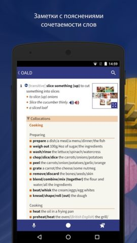 Oxford Advanced Learner's для Android