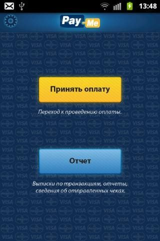 Pay Me для Android