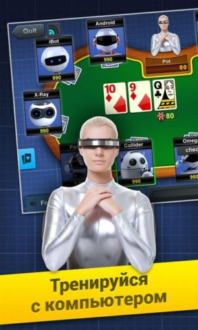 Poker Arena для Android