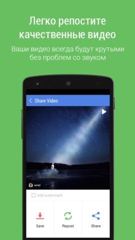 Репост для Android