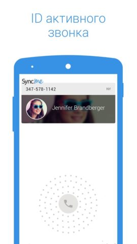 Sync.ME для Android