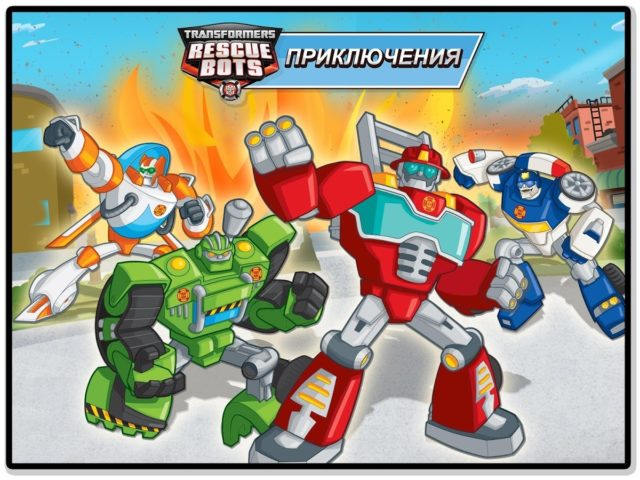 Transformers Rescue Bots Hero для Android