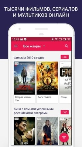 ivi для Android