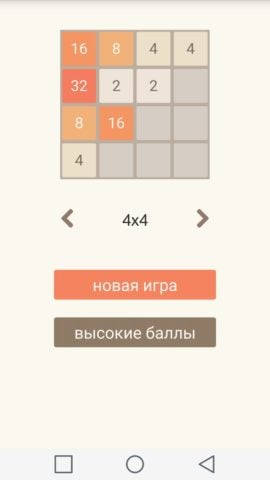 2048 для Android