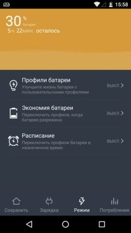 Battery Doctor для Android