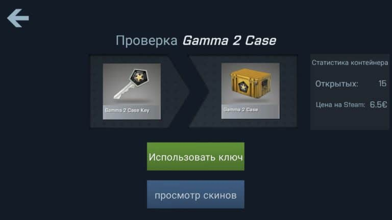 Case Opener для Android