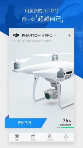 DJI GO 4 для Android