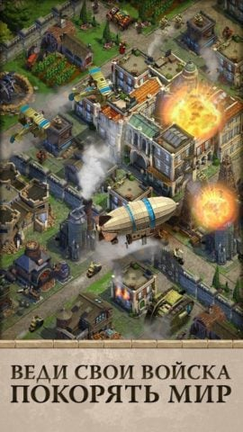 DomiNations для Android