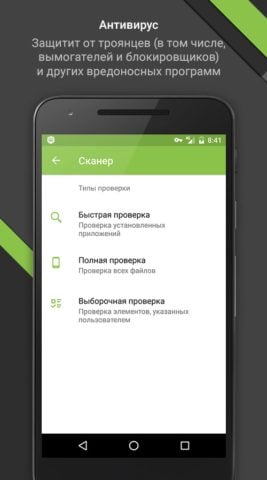 Dr.Web Security Space для Android