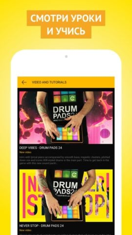 Drum Pads 24 для Android