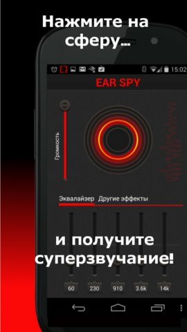 Ear Agent для Android