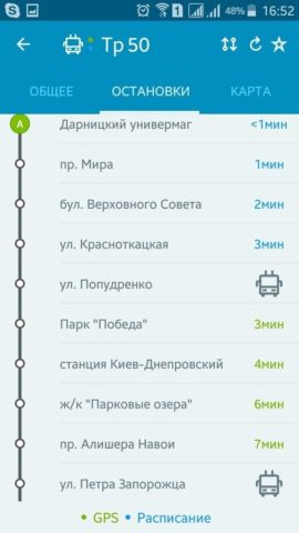 EasyWay для Android