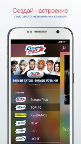 Europa Plus для Android