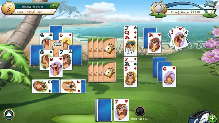 Fairway Solitaire для Windows