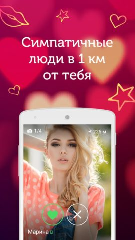 LovePlanet для Android