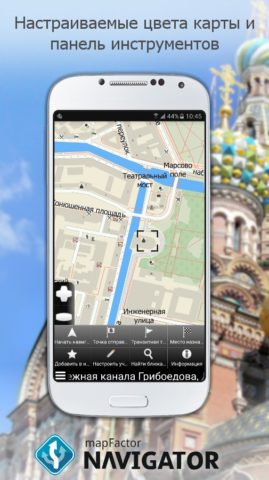 MapFactor для Android