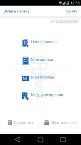 Медицина 72 для Android