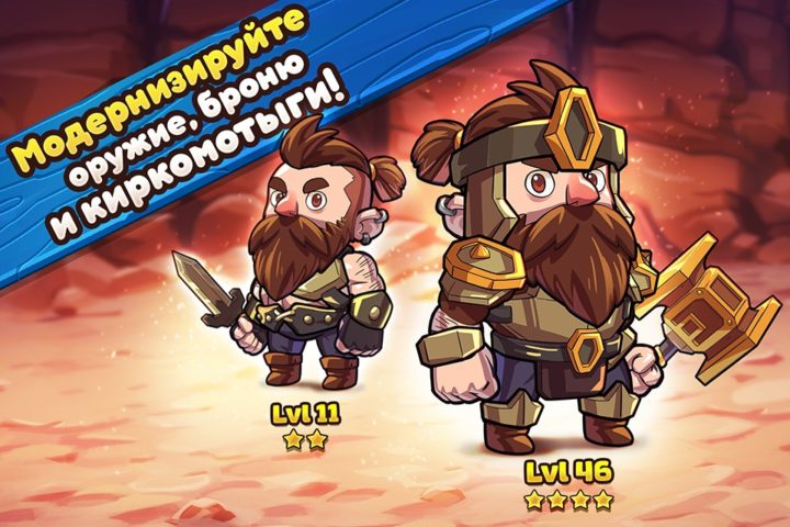 Mine Quest 2 для Android
