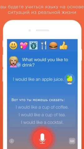 Mondly для Android