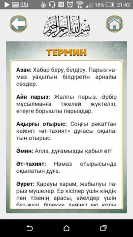 Намаз для Android