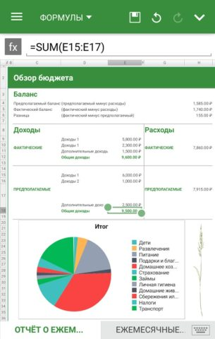 OfficeSuite Pro для Android