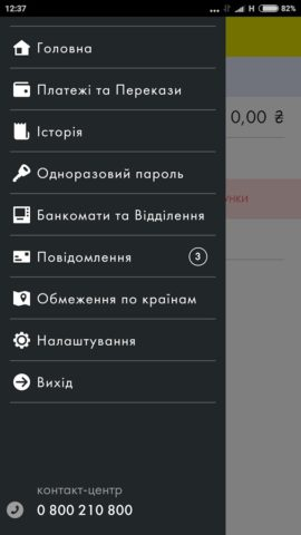 Ощад для Android