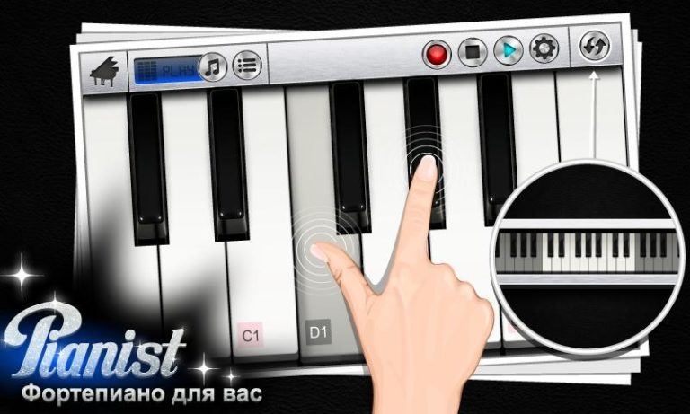 Pianist для Android