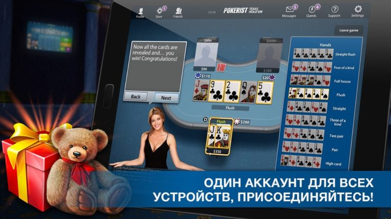Pokerist для Windows