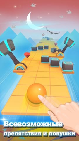 Rolling Sky для Android