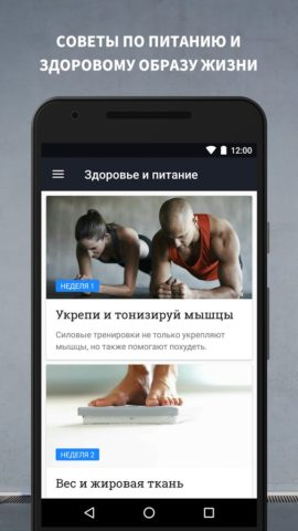 Runtastic Results для Android