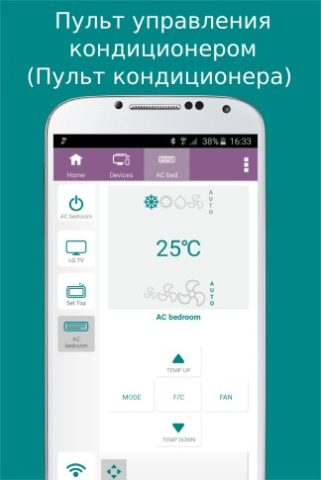 SURE Universal Remote для Android