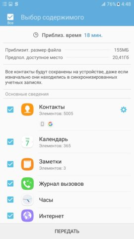 Samsung Smart Switch Mobile для Android