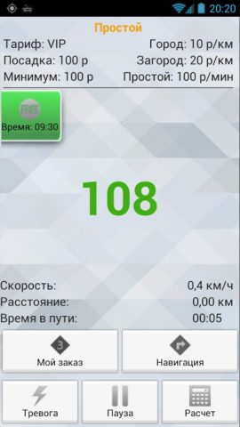 TMDriver для Android