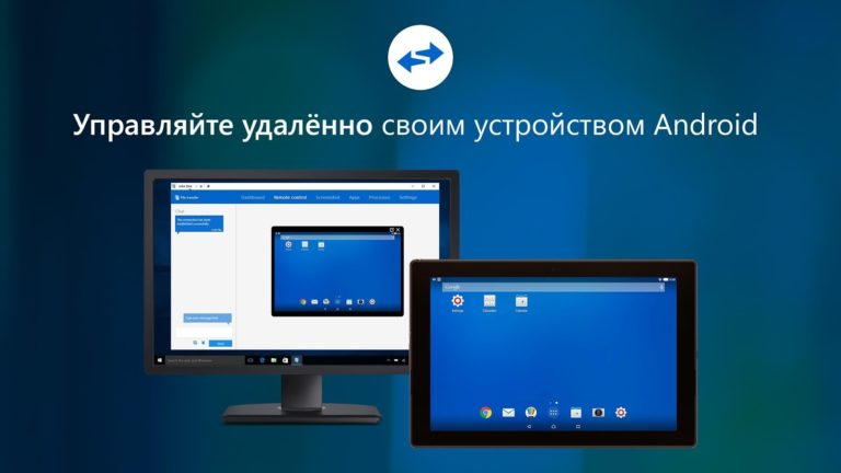 TeamViewer QuickSupport для Android