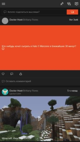 Xbox для Android