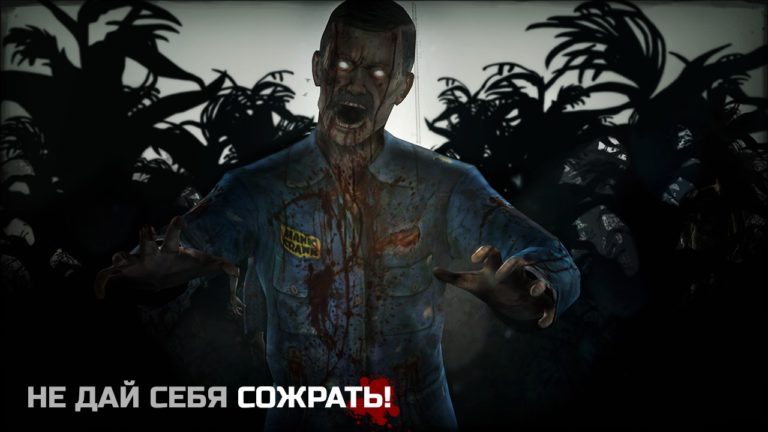 Into the Dead для Android