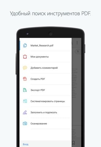 Adobe Acrobat Reader для Android