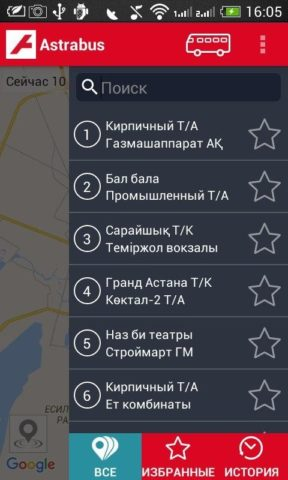 Astra Bus для Android