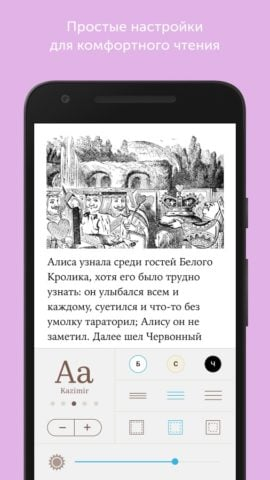 Bookmate для Android
