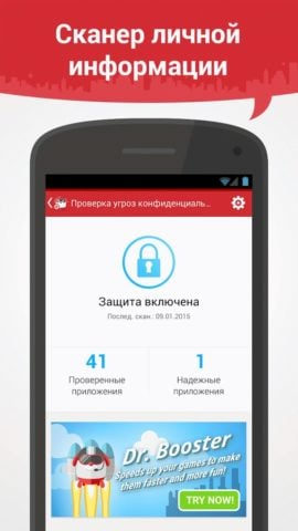 Dr.Safety для Android