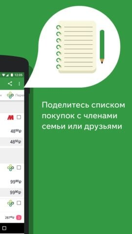 Едадил для Android